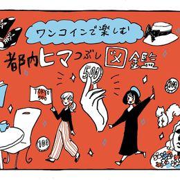 新宿のワンコイン暇つぶしスポット【都内ヒマつぶし図鑑Vol.4】