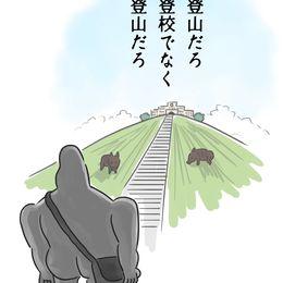 【神大編】悲しみゴリラ川柳