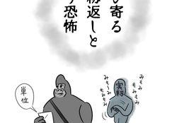 【日大編】悲しみゴリラ川柳