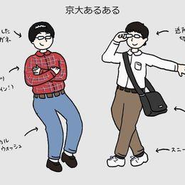 小野ほりでいの【大学あるある分析】1.京大あるある