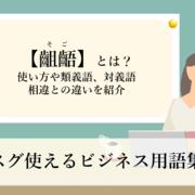 齟齬の意味とは? 使い方や類義語、対義語、相違との違いを紹介!【スグ使えるビジネス用語集】