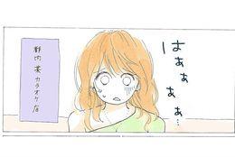 Vol.5 イツカ、はじめての合コン!【イツカの王子さま】