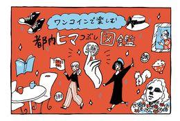 東京駅のワンコイン暇つぶしスポット【都内ヒマつぶし図鑑Vol.5】