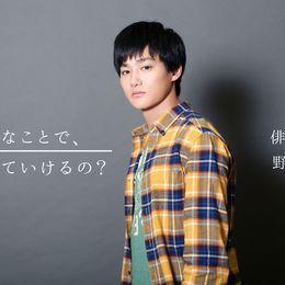 決して譲れないものはプライド。俳優・野村周平が伝えたいこと #好きなことで、生きていけるの?Vol.1