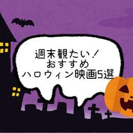 おうちでハロウィン! 今週観たいおすすめハロウィン映画5選