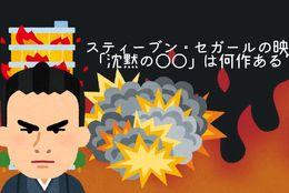 スティーブン・セガールの映画「沈黙の○○」は何作ある? 実は日本だけのシリーズってほんと?