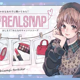 #REALSNAP おしえて♡みんなのキャンパスコーデ file.01 ミズキちゃん