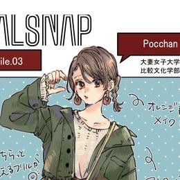 #REALSNAP おしえて♡みんなのキャンパスコーデ file.03 ぽっちゃん