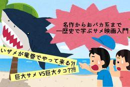 名作からおバカ系まで―イチから学ぶサメ映画入門