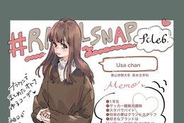 #REALSNAP おしえて♡みんなのキャンパスコーデ file.06 うさちゃん
