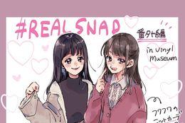 #REALSNAP おしえて♡みんなのキャンパスコーデ【番外編】