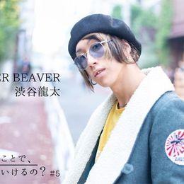 不安や葛藤は未来の自分の糧。『SUPER BEAVER』ボーカル・渋谷龍太が 届けたい想い #好きなことで、生きていけるの? Vol.5