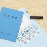 「年金手帳」がない! 年金手帳を再発行する方法とは?