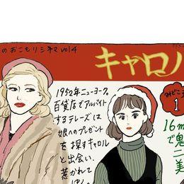 ちょっと大人の恋愛映画『キャロル』のみどころ【チヤキのおこもりシネマ #4】