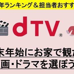 【dTV】コナン、美女と野獣……年末年始に観たい2018年人気ランキング&中の人のおすすめ作品