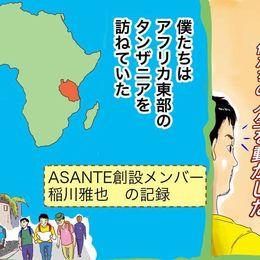 vol.1 支援のはじまり【#日本人が知らないアフリカ】