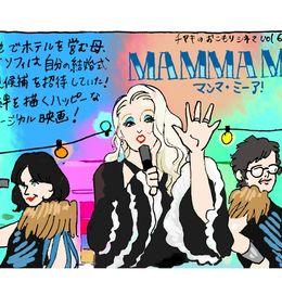 憂鬱を吹き飛ばす! 超ハッピーなミュージカル映画『マンマ・ミーア!』のみどころ #チヤキのおこもりシネマ Vol.6