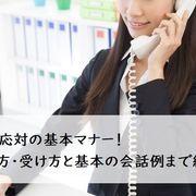 電話応対の基本マナー!かけ方・受け方と基本の会話例まで紹介
