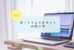 【初心者必見】ポートフォリオサイトの作り方