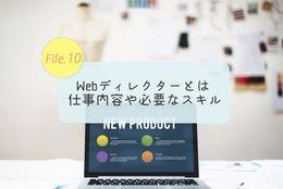 Webディレクターってなに? 仕事内容や必要なスキルまとめ