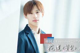 「アイドル」を諦めない。韓国系YouTuberヒョクの花道<꽃길>の歩き方