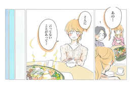 Vol.13 イツカの誓い【イツカの王子さま】