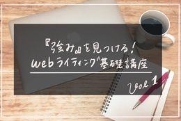 3/7(木)開催! #強みを見つけるライティング講座【大学生・大学院生・短大生・専門学校生限定】