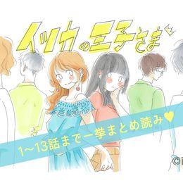 ピュアで切ない恋愛漫画「イツカの王子さま」1~13話までまとめ読み♡