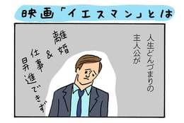 """エア大学生ハル&テルの""""配信""""お気軽シアター #6 イエスマン"""