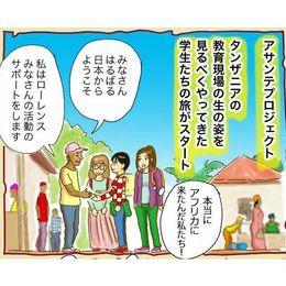 vol.2 三人組、タンザニアに降り立つ【#日本人が知らないアフリカ】