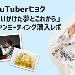 韓国系YouTuberヒョク「もう一度追いかけた夢とこれから」初の単独ファンミーティング潜入レポ