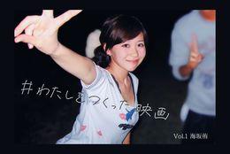 遠い昔、はるかかなたのインカレサークルで……海坂侑の #わたしをつくった映画