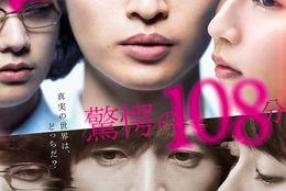 【募集終了】映画『パラレルワールド・ラブストーリー』の完成披露試写会に5組10名様をご招待!