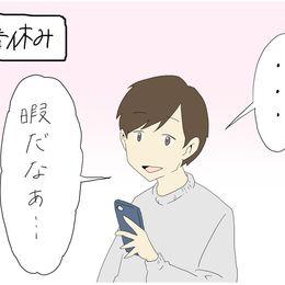 すれみの#1コマでわかる大学生vol.198「春休み」