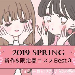 2019春コスメBest3!限定&新作コレクションからおすすめを紹介  #今月の推しコスメ