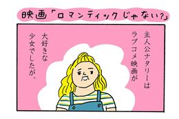 """エア大学生ハル&テルの""""配信""""お気軽シアター #7 ロマンティックじゃない?"""
