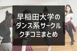 【2019】早稲田大学のダンスパフォーマンスサークル12選!先輩80人のクチコミ情報まとめ