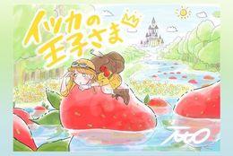 Vol.15 春合宿の幹事は大忙し!【イツカの王子さま】
