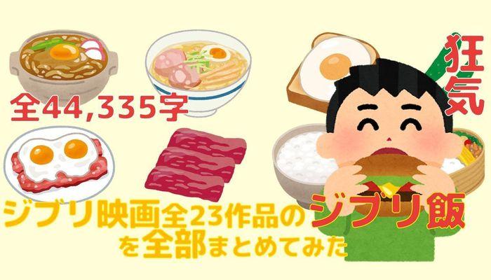千尋 千 食べ物 と お父さん の 神隠し 「千と千尋の神隠し」の父が食べたブヨブヨした食べ物が判明、食べた日本人がいた
