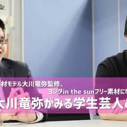 #3 大川竜弥がみる学生芸人とヨシダ |ヨシダin the sun、フリー素材モデルになる。