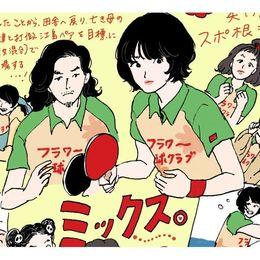 深イイ卓球ラブコメ『ミックス。』のみどころ #チヤキのおこもりシネマ Vol.11