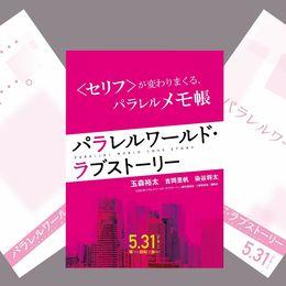 【募集終了】映画『パラレルワールド・ラブストーリー』のオリジナルパラレルメモ帳を5名様にプレゼント!