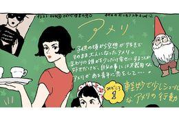 フランス映画の定番! 映画『アメリ』のみどころ #チヤキのおこもりシネマ Vol.12