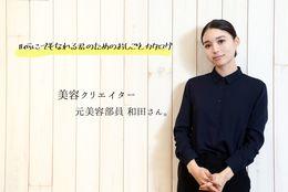美容クリエイター「元美容部員 和田さん。」 #何にでもなれる君のためのおしごとカタログ File.01