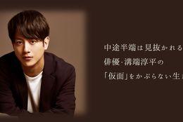 中途半端は見抜かれる。俳優・溝端淳平の「仮面」をかぶらない生き方