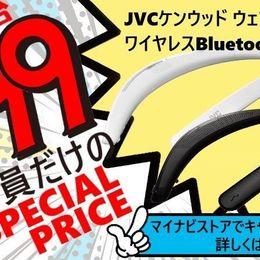 カオスが生み出したヘッドフォン JVC『NAGARAKU』を #マイナビストアで買ってください
