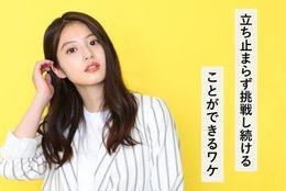 次は声優の世界へ!22歳の今田美桜が立ち止まらずに挑戦し続けられるワケ
