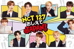 シズニーじゃない編集部も虜に!日本バラエティに挑む姿からわかった「NCT 127」の魅力
