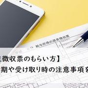 源泉徴収票のもらい方 入手時期や受け取り時の注意事項を解説