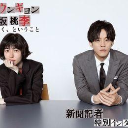 「信念を貫く」ということ|シム・ウンギョン×松坂桃李 映画『新聞記者』特別インタビュー